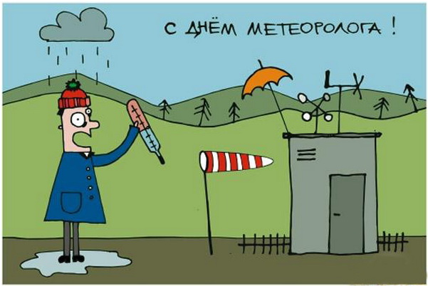 Поздравление метеорологу 44