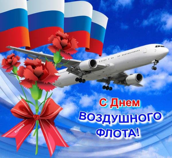 Днем воздушного флота россии поздравления с днем